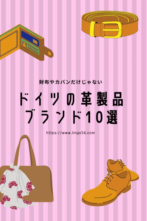 財布も鞄も靴も!長く愛用されるドイツの革製品ブランド 10選