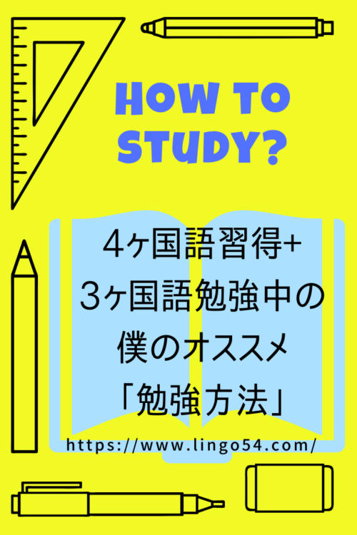 4ヶ国語習得+3ヶ国語勉強中 僕の3つのオススメ勉強法