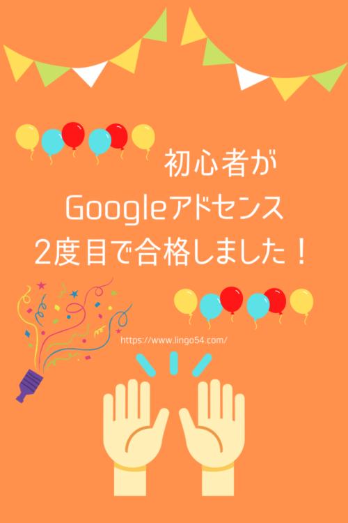 はてなブログ初心者がGoogleアドセンス2回目で合格しました