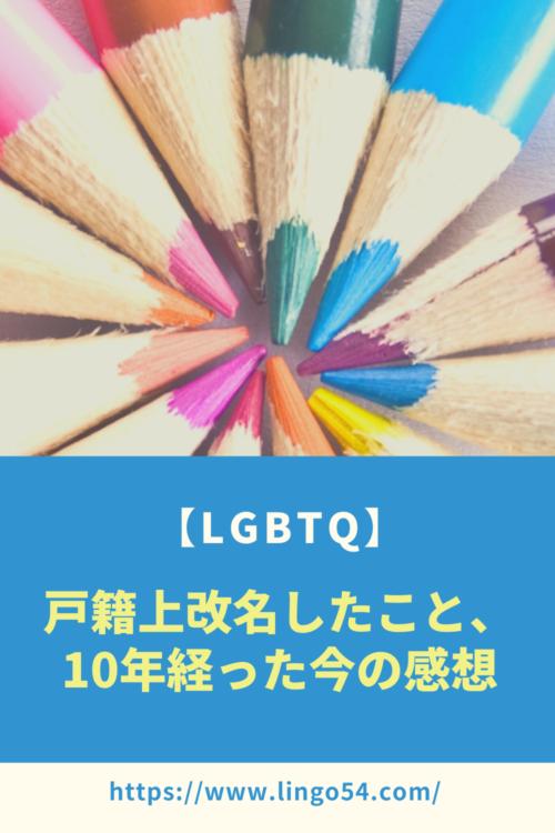 【LGBTQ】戸籍上改名したこと、10年経った今の感想