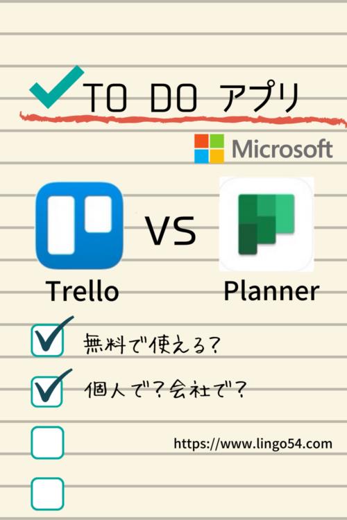Teamsでも使えるMicrosoft plannerかTrelloどっちがいいの?