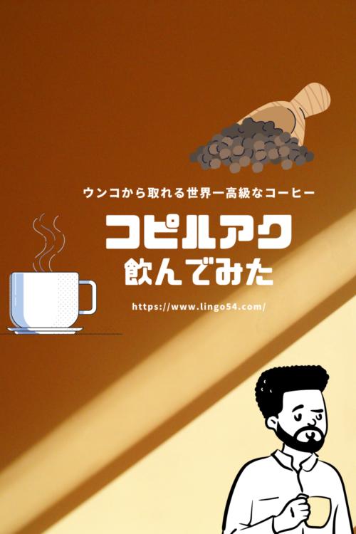 【ウンコから取れる世界一の高級コーヒー】コピ・ルアクを飲んでみた。