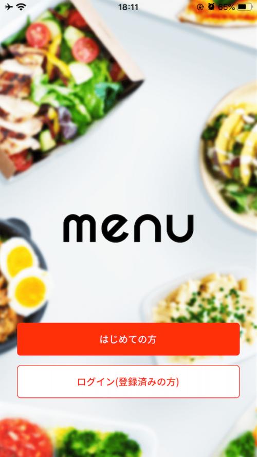 【更新】デリバリーとテイクアウトが1つのアプリで探せる「menu」使い方