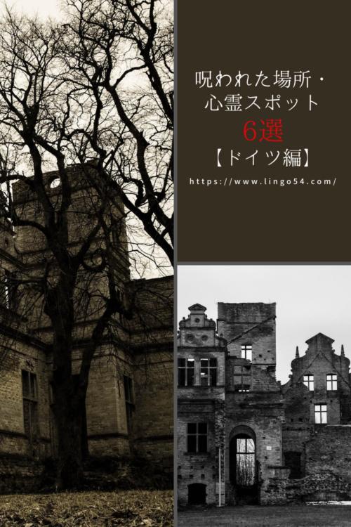 海外の呪われた場所・心霊スポット6選【ドイツ編】