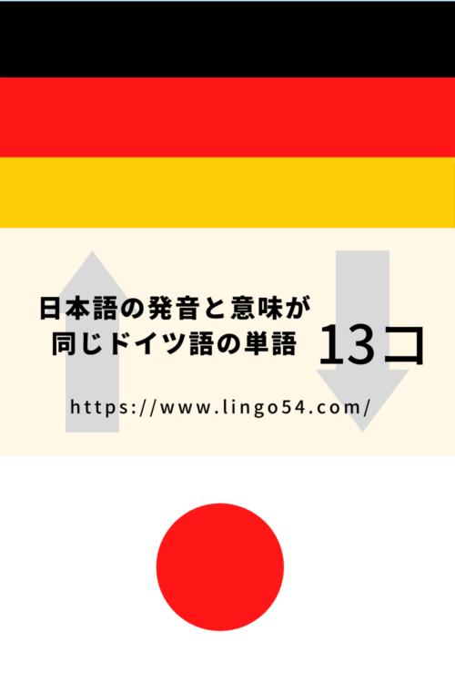 日本語の発音と(ほぼ)意味が同じドイツ語の単語 13個