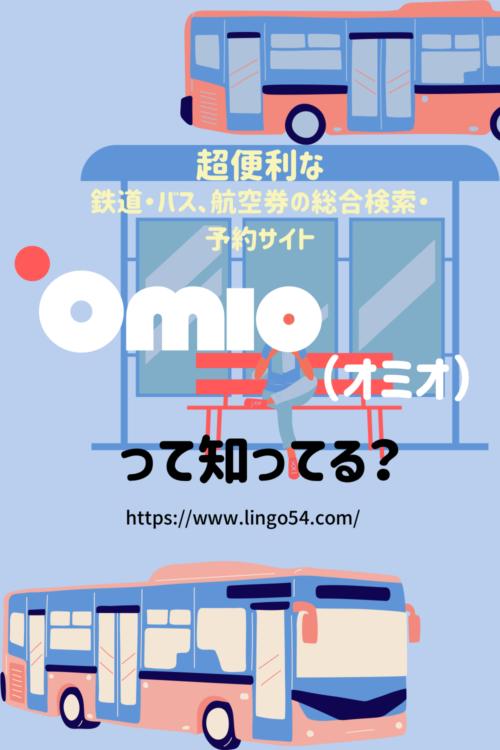 Omioオミオ(旧Go Euro)日本語で使える欧州・北米の交通予約サイトが超便利
