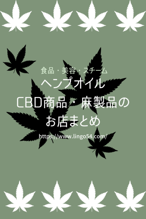 ヘンプオイルやCBD商品など麻製品のお店まとめ【食品・美容・スチーム】