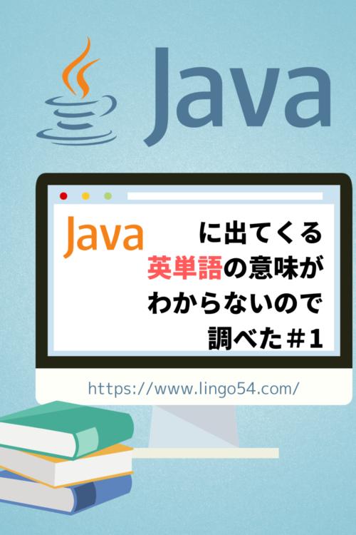 Javaに出てくる英語がわからないので単語の意味を調べた #1
