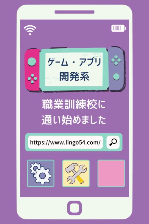 人気のIT・WEB分野【ゲーム・アプリ開発系】の職業訓練校に通い始めました